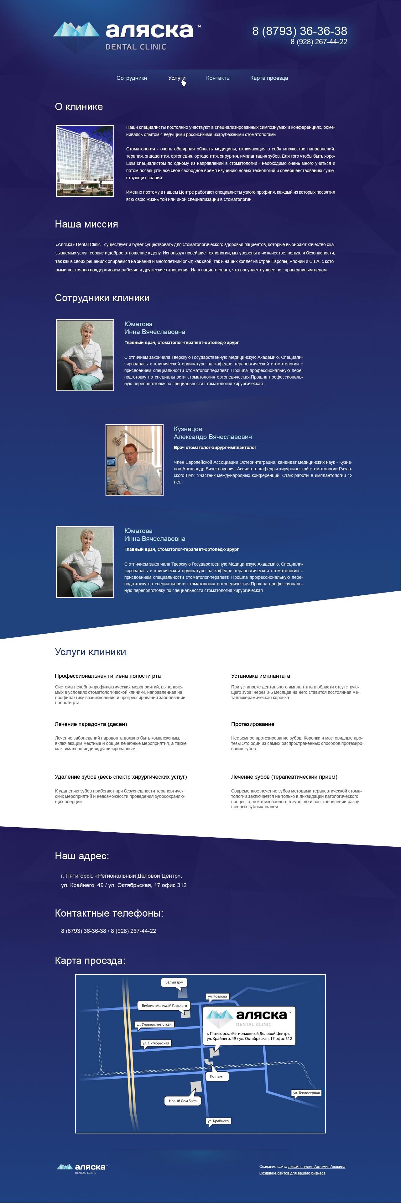 Аляска» Dental Clinic - 2012-07-24   Создание и разработка web ... 81da4f483b0