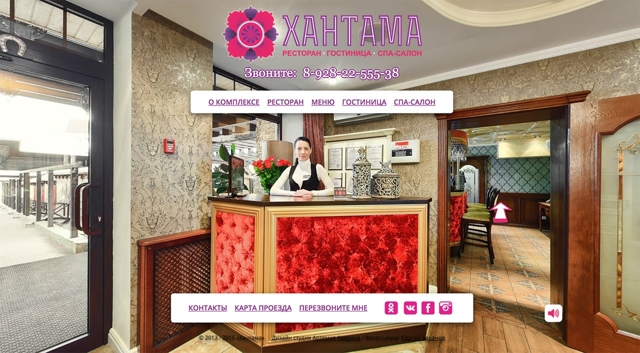 Создание промо-сайта ресторана Хантама - 2014-06-10   Создание и ... 57003a87bfb