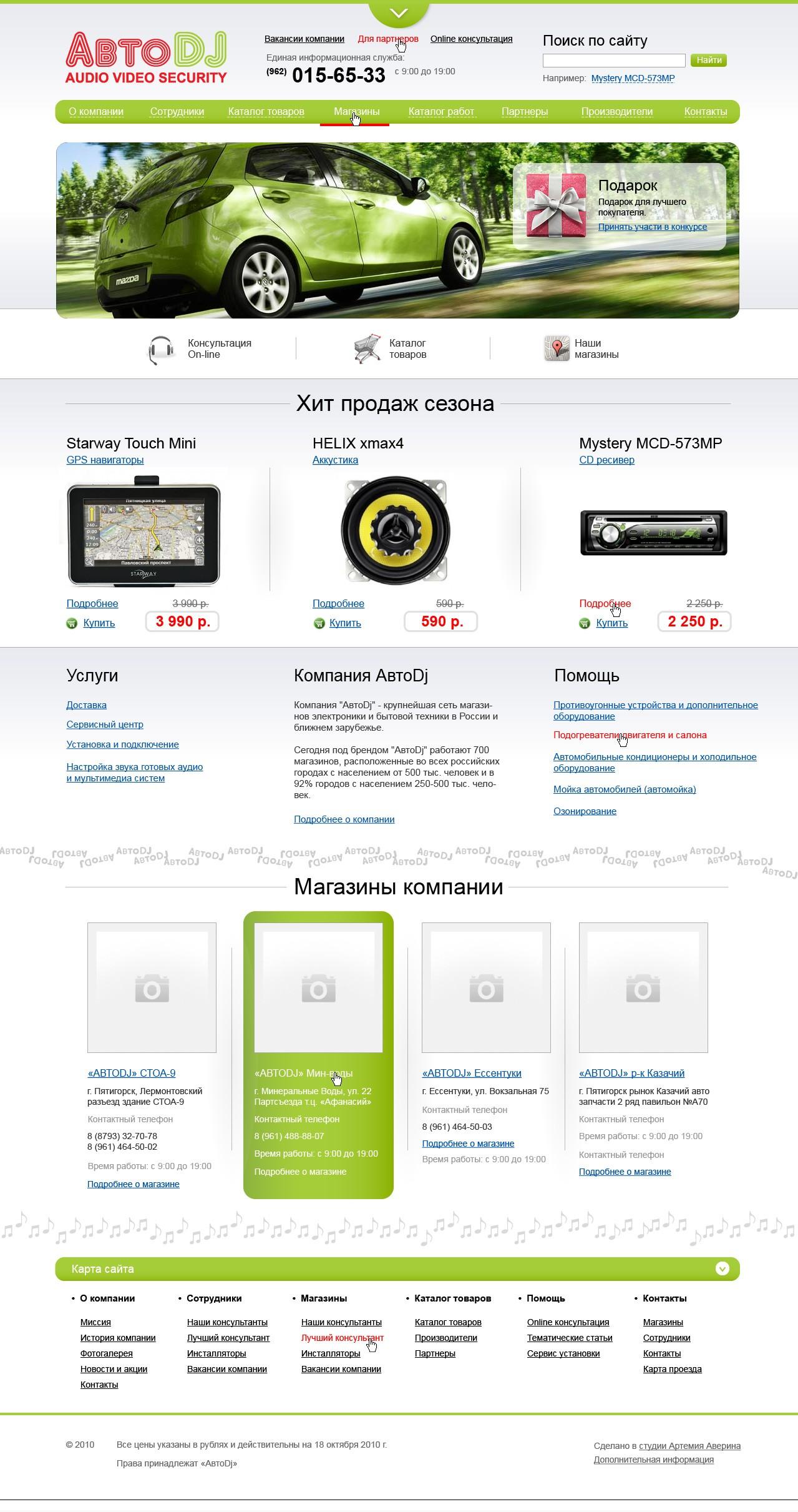 Магазин «AutoDJ» - 2010-11-12   Создание и разработка web сайтов в ... 6c257b2b208
