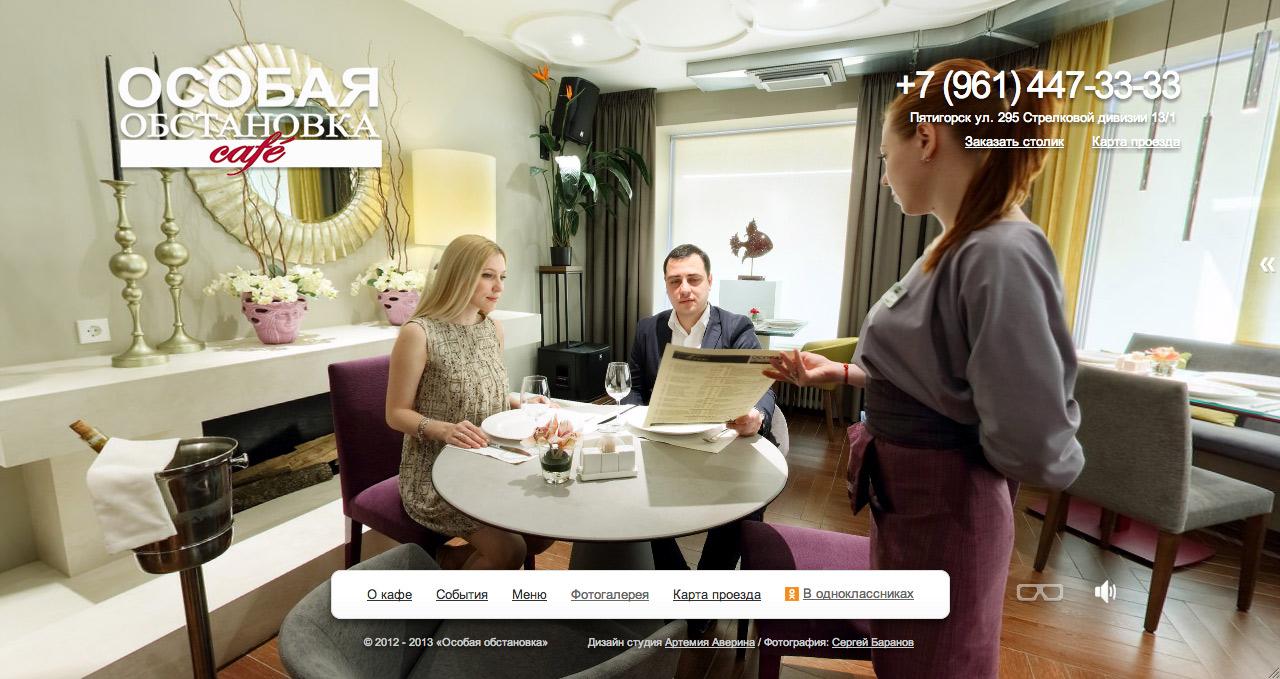"""Разработка сайта кафе """"особая обстановка"""" - 2013-03-30 / соз."""